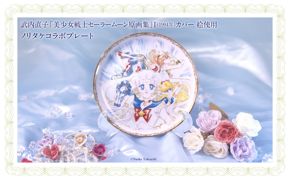 "Noritake Collaboration Plate using the cover of Naoko Takeuchi's ""Pretty Guardian Sailor Moon Original Picture Collection Volume I"" (1994)"
